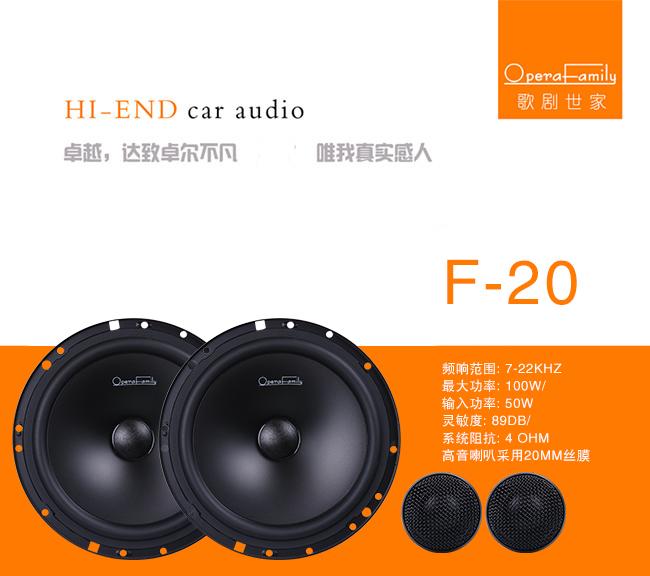 歌剧世家F-20 车载音响无损改装6.5寸二分频套装汽车喇叭扬声器